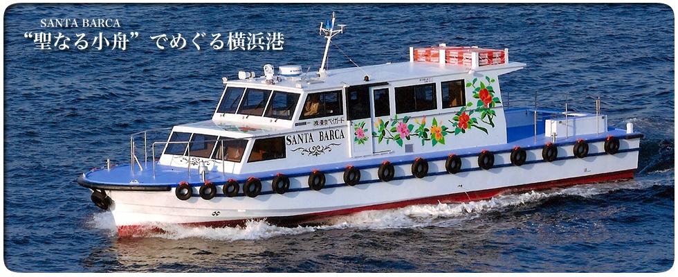 """聖なる小舟""""でめぐる横浜港"""